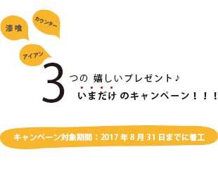3つの嬉しいプレゼント♪いまだけのキャンペーン!!!