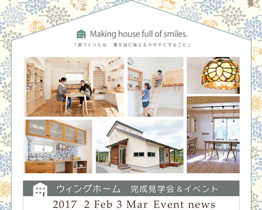 2月3月のイベントスケジュール【見学会&セミナー♫】