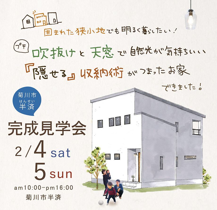 【開催しました♪】完成見学会2月4日5日(土日)菊川市半済M様邸