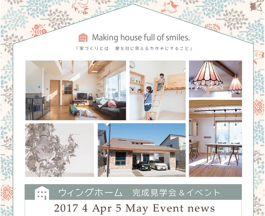 4月5月のイベントスケジュール《見学会&セミナーのご案内》
