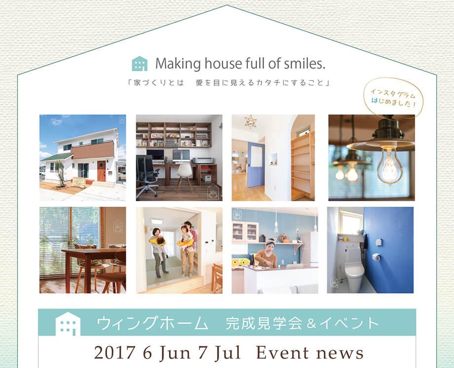 Open_House_2017年4_5ver