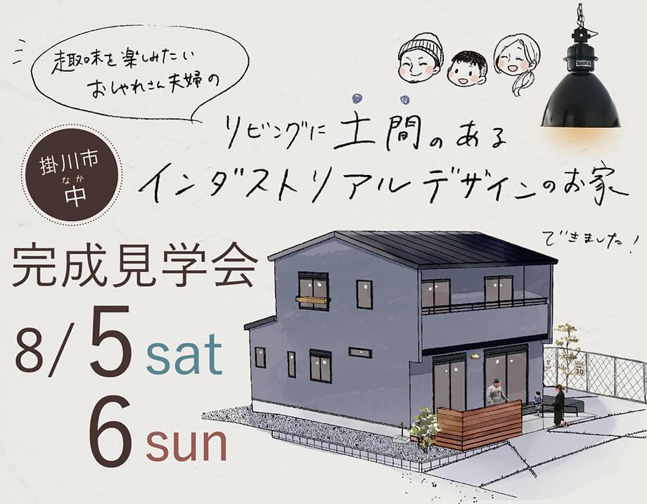 【開催しました♪】完成見学会8月5日6日(土日) 掛川市中K様邸