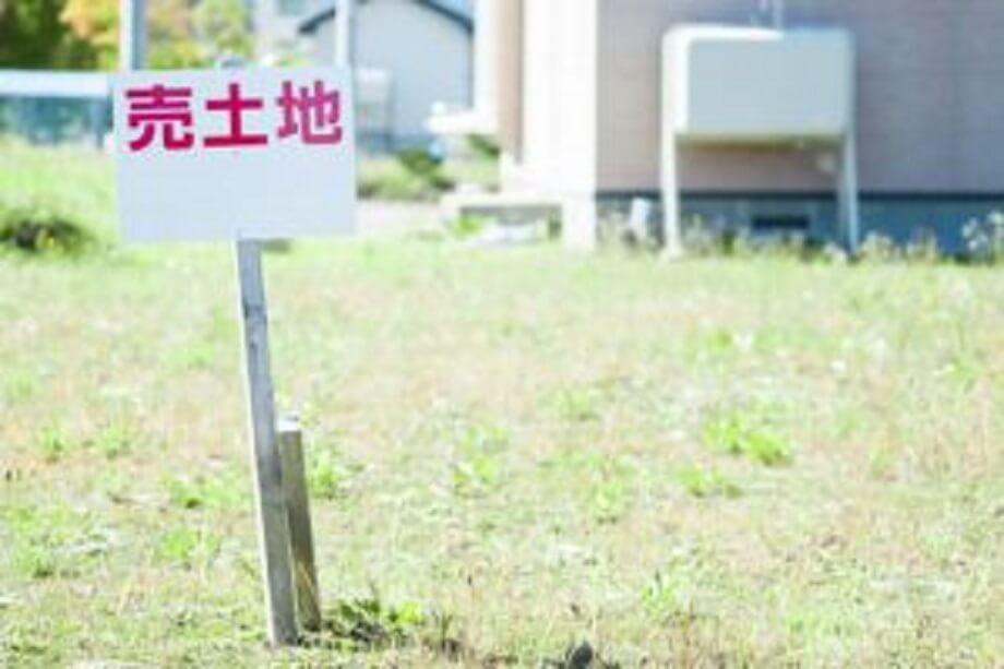 価格交渉のしやすい土地とは?