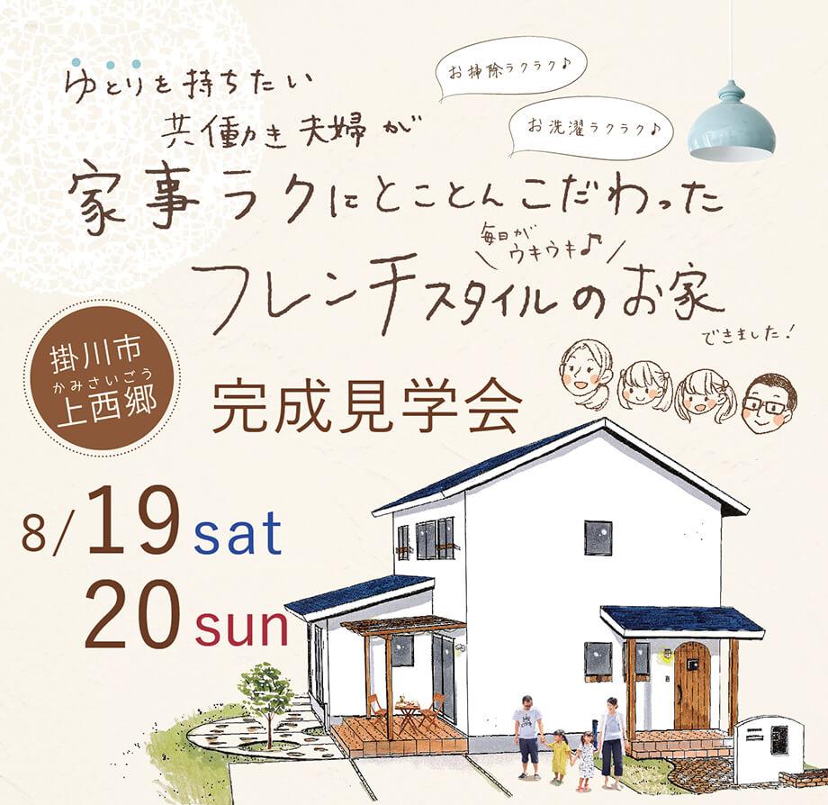 【開催しました♪】完成見学会8月19日20日(土日) 掛川市上西郷O様邸