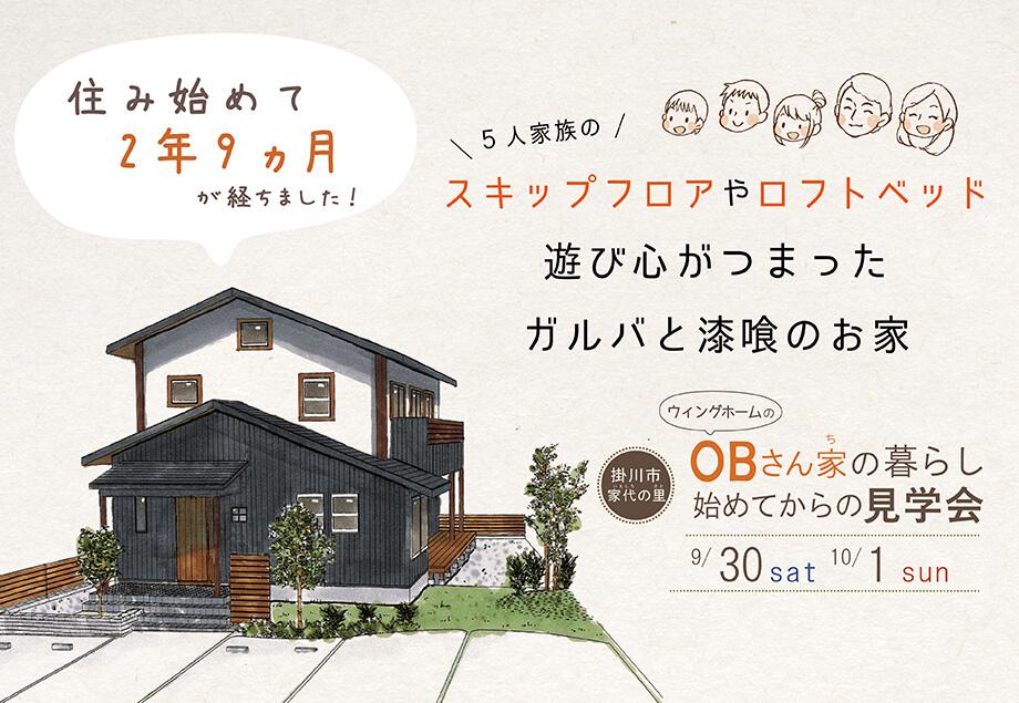 【開催しました♪】OBさんのお家見学会9月30日10月1日(土日) 掛川市家代の里S様邸