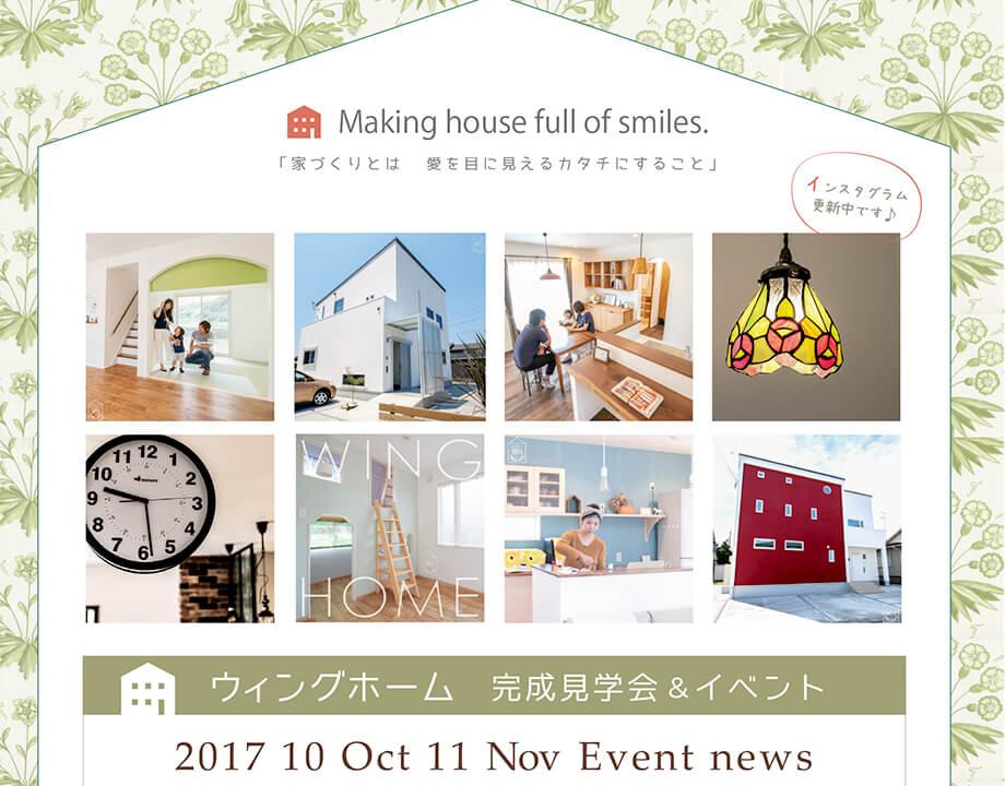 9月10月のイベントスケジュール 《見学会&セミナー》 更新版✧