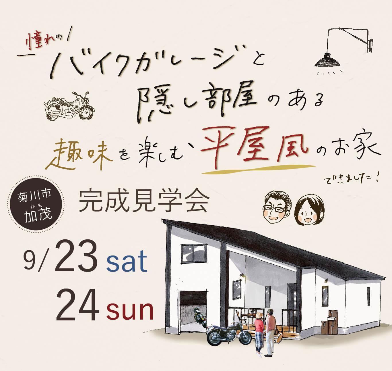 【開催しました♪】完成見学会9月23日24日(土日) 菊川市加茂U様邸