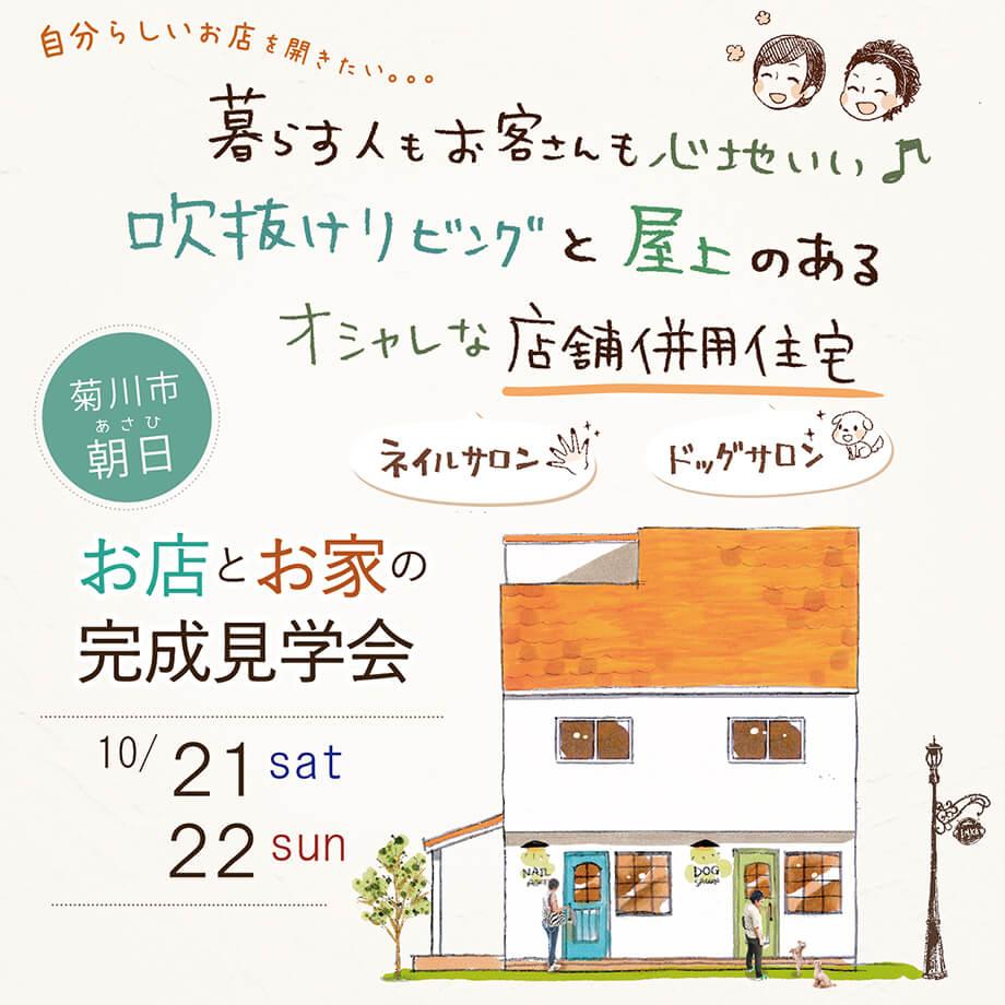 【開催しました♪】お家とお店の完成見学会 10月21日22日(土日) 菊川市朝日I様邸