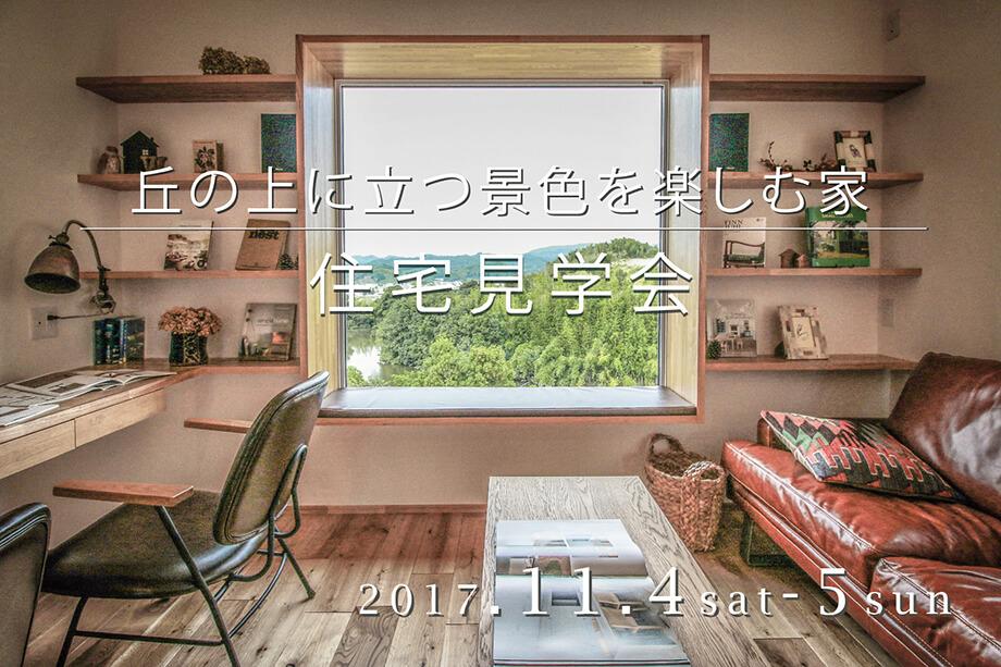 【開催しました♪】11月4日(土)5日(日)『景色を楽しむカフェスタイルの家』掛川市上西郷