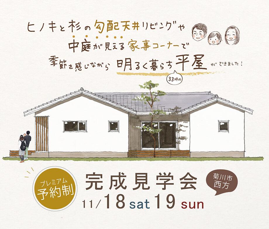【開催しました♪】 予約制見学会11月18日19日(土日) 菊川市西方W様邸 「暮らしやすい平屋の間取りは?」