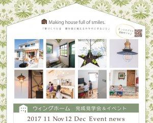 Open_House_2017年11_12ver