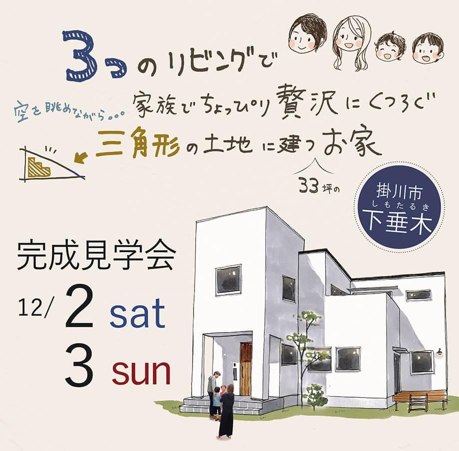 【開催しました♪】完成見学会12月2日3日(土日) 掛川市下垂木K様邸 「三角形の土地に建つ家🏠」