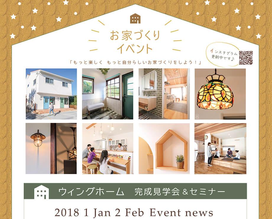2018年1月のイベントスケジュール 《見学会&セミナー》 更新版!