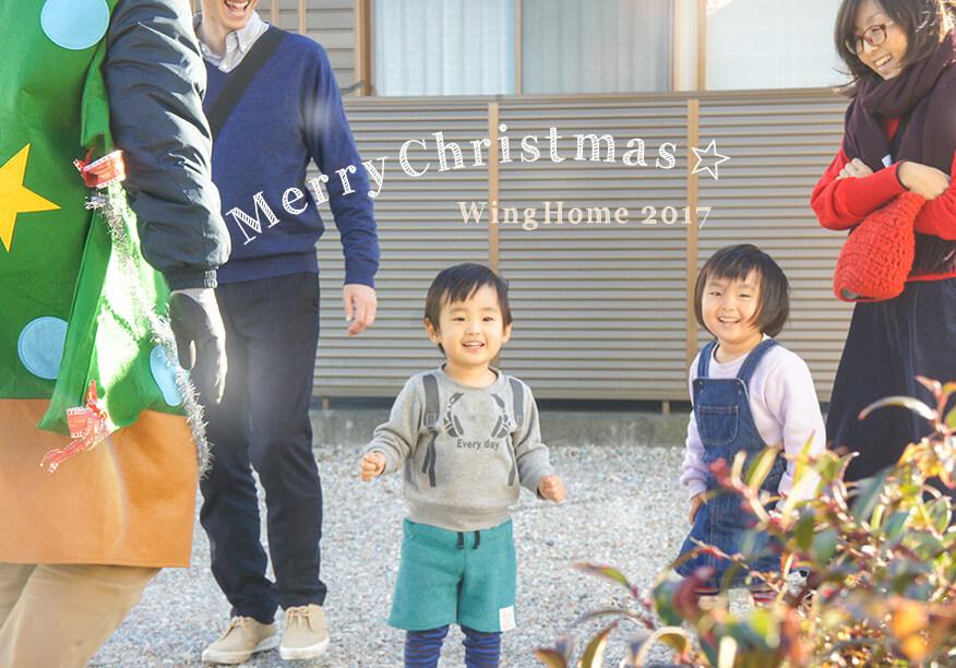 ウィングクリスマスパーティー☆2017 今年も開催しました♪