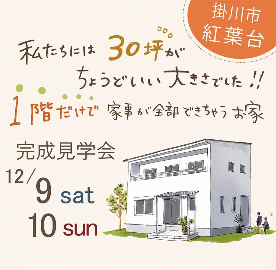【開催しました♪】12月9日10日(土日) 掛川市紅葉台Y様邸 「ちょうどいい30坪のお家🏠」