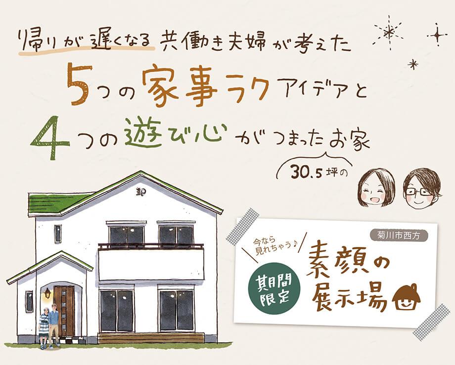 【素顔の展示場】期間限定* 菊川市西方K様邸《予約制》