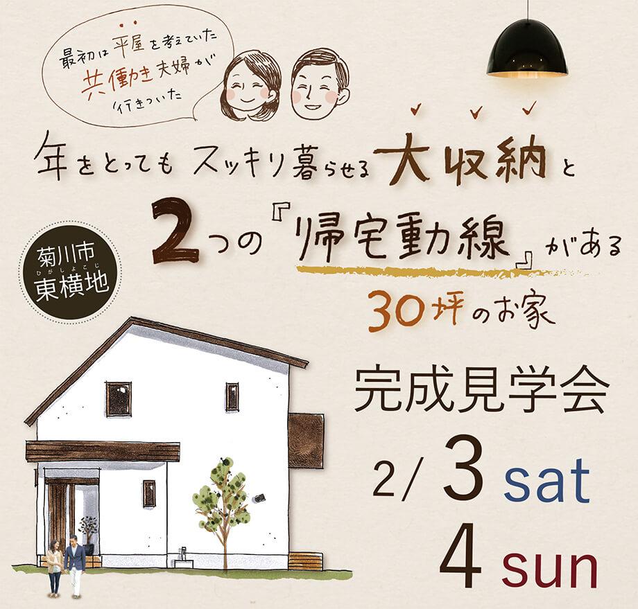 【開催しました♪】完成見学会2月3日4日(土日) 《菊川市東横地(星ヶ丘団地内)》