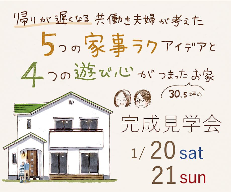 _黒田邸チラシ_表改造