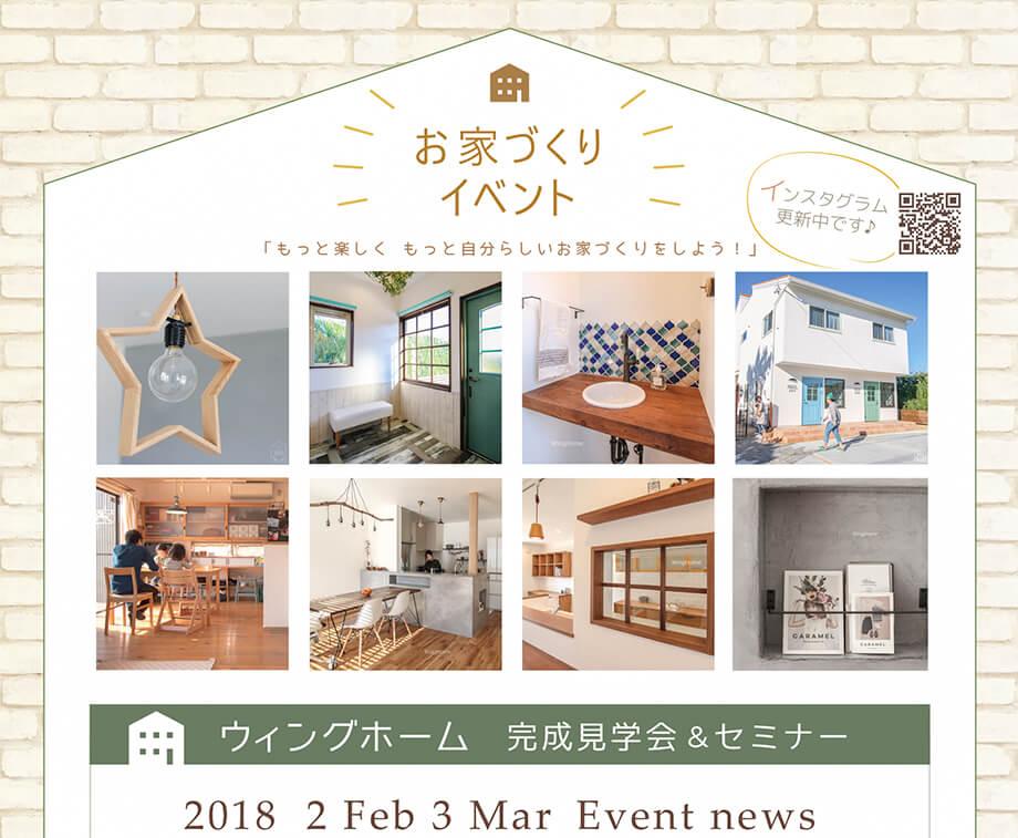2月3月のイベントスケジュール* 《見学会&セミナー》