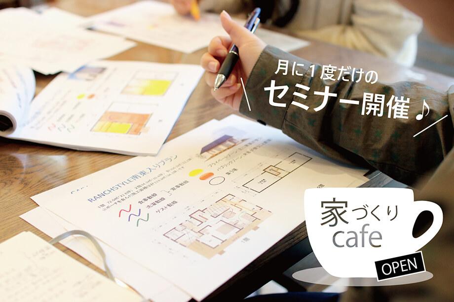 【開催しました♪】2月11日(日)・24日(土)・25日(日) 資金・土地・間取り・構造セミナー開催♪