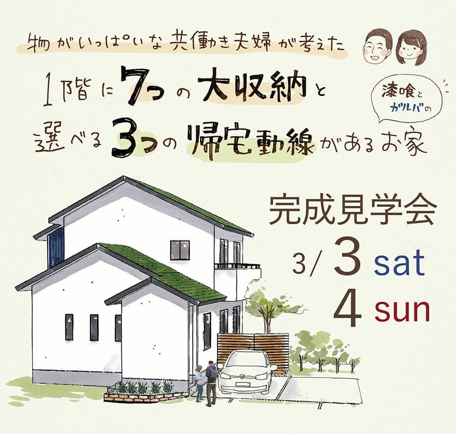 【開催しました♪】完成見学会3月3日4日(土日) 《菊川市加茂(分譲地内)》