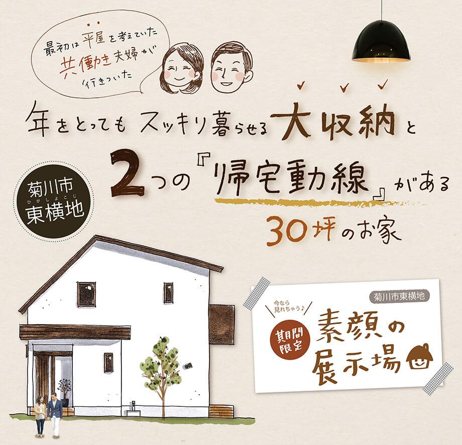 【ご予約で見学可能♪】素顔の展示場* 菊川市東横地T様邸 「年をとっても安心な大収納があるお家🏠」