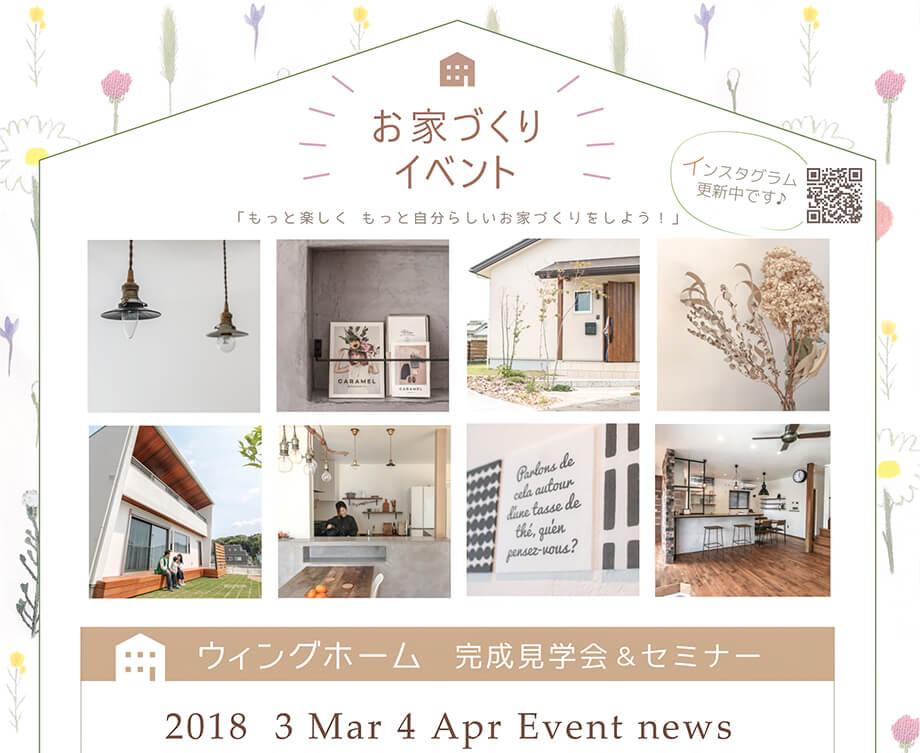 3月4月のイベントスケジュール* 《住宅完成見学会&セミナー》