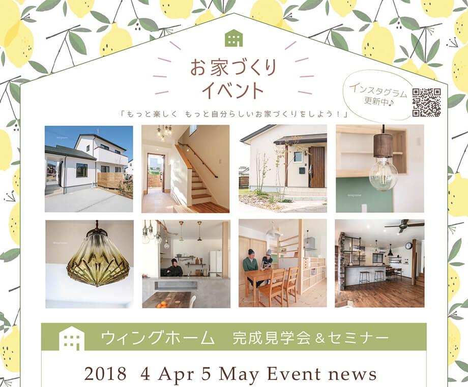 4月5月のイベントスケジュール*更新版 《住宅完成見学会&セミナー》