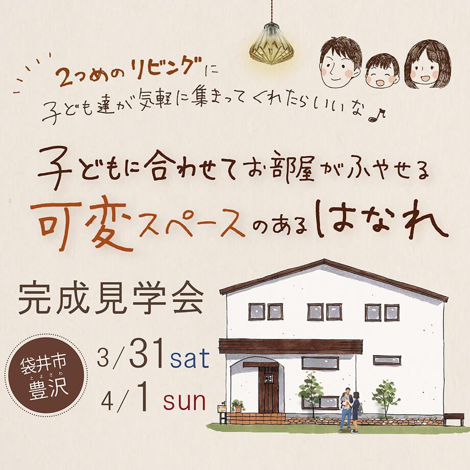 【*完成見学会*】 3月31日4月1日(土日)《袋井市豊沢》 「子育て安心なハナレ🏠」