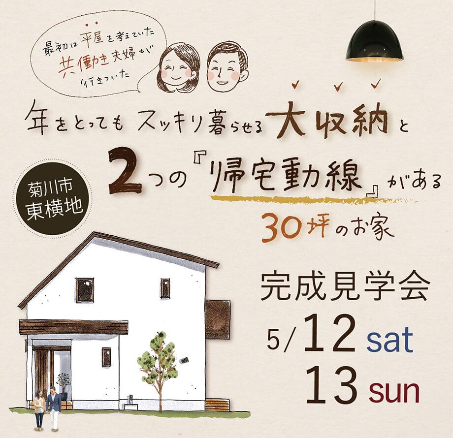【開催しました♪】 完成見学会5月12日13日(土日) 《菊川市東横地(星ヶ丘団地内)》