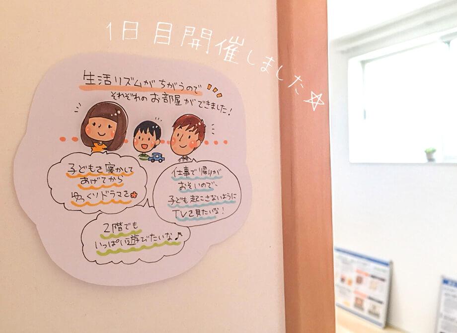 見学会1日目開催しました♪ -菊川市加茂D様邸-