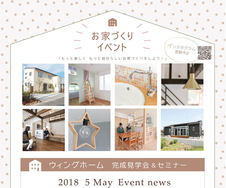 *5月のイベントスケジュール* 《住宅完成見学会&セミナー》