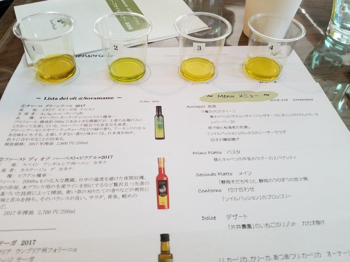 オリーブオイルセミナーに参加 して*菊川市 シェアショップ*