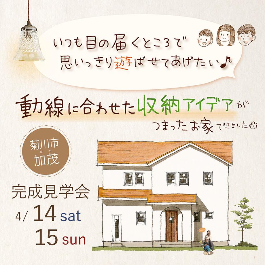 【*完成見学会*】 4月14日15日(土日) 《菊川市加茂》 「動線に合わせた収納アイデア👕」