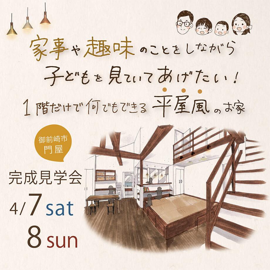 【*完成見学会*】 4月7日8日(土日) 《御前崎市門屋》 「1階だけで何でもできる平屋風のお家🏠」