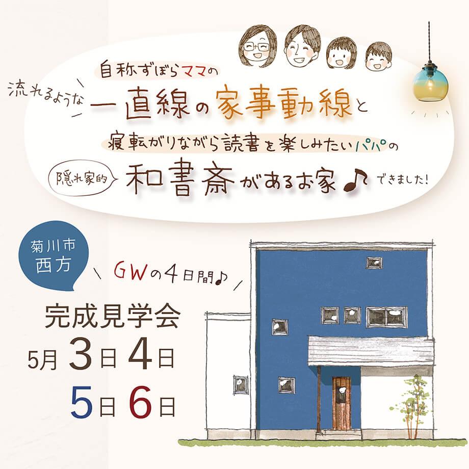 【*完成見学会*】 5月3日4日5日6日(木金土日) 《菊川市西方》 GWの4日間開催♪