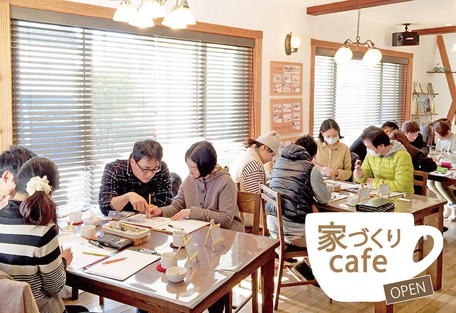 【家づくりcafe】6月30日(土)・7月1日(日) 土地・資金・構造・間取りセミナー開催♪
