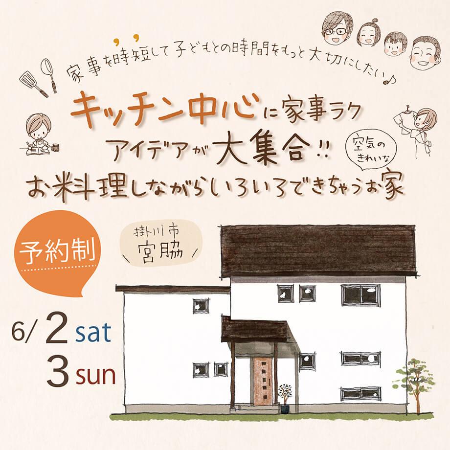*予約制*完成見学会 6月2日3日(土日) -掛川市宮脇- 「キッチンが中心のお家♪」