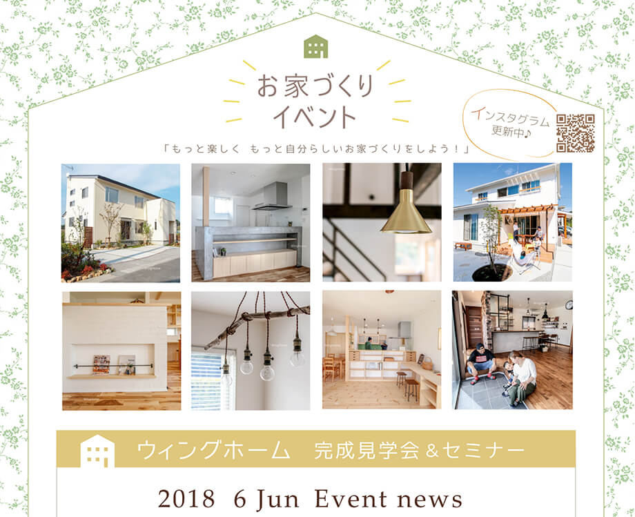 Open_House_2018年6_only