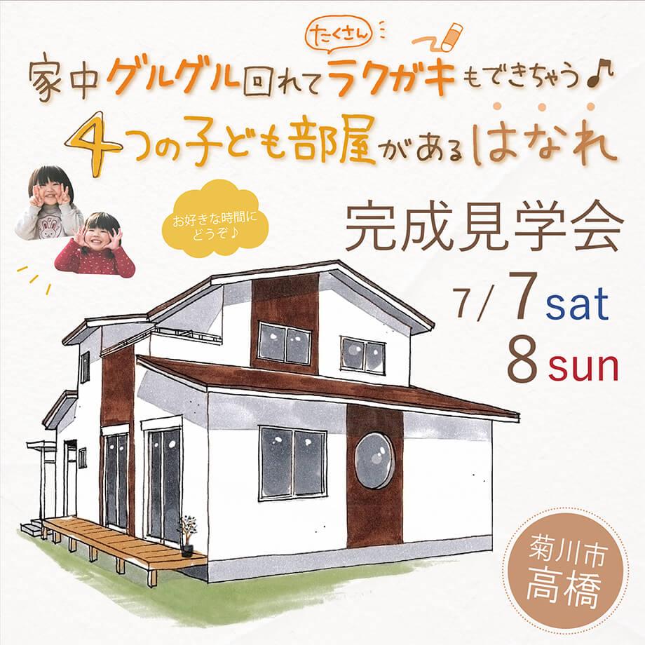 *完成見学会* 7月7日8日(土日)-菊川市高橋- 「4つの子ども部屋があるはなれ」