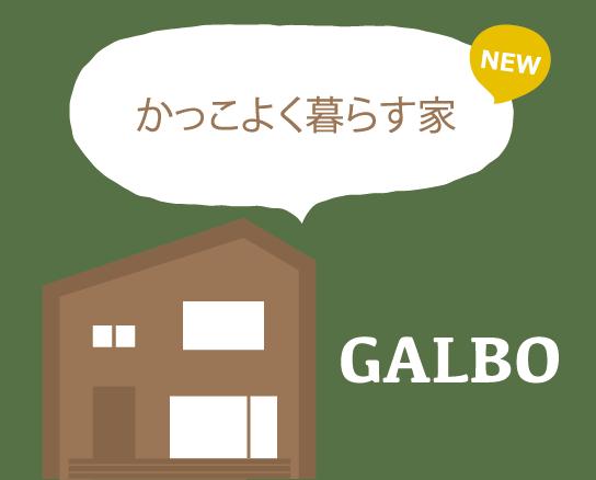 galbo_logo