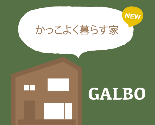 GALBO ガルボ