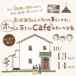 *開催しました♪* 完成見学会10月13日14日(土日)牧之原市細江Y様邸 「ホッと落ちつくカフェみたいなお家」