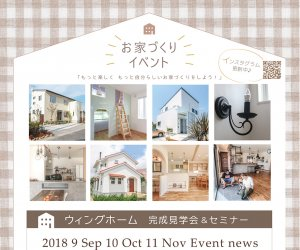 Open_House_2018年9_10_11