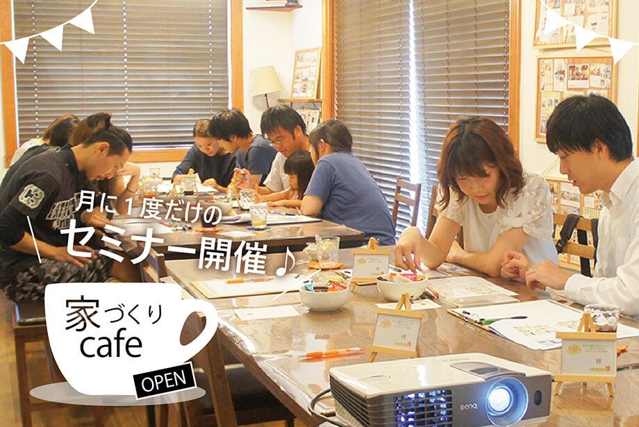 【家づくりcafe】1月26日(土)・27日(日) 2019年最初のお家づくりセミナー開催♪