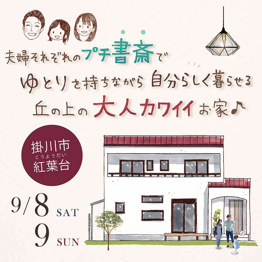 *開催しました♪* 完成見学会9月8日9日(土日) 掛川市紅葉台K様邸 「丘の上に建つ大人カワイイお家」