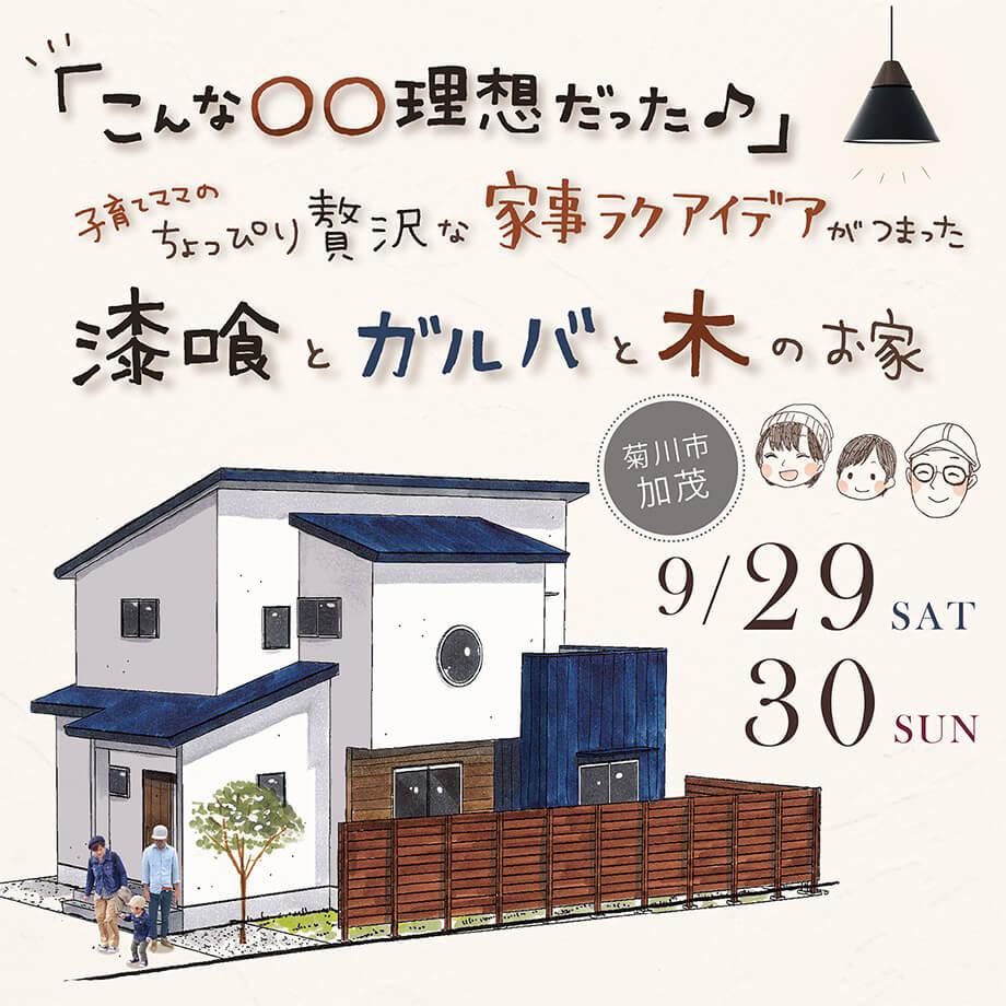 *開催しました♪* 完成見学会9月29日30日(土日)菊川市加茂Y様邸