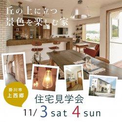 【*住宅見学会*】11月3日(土)4日(日)「 景色を楽しむカフェスタイルの家」 掛川市上西郷