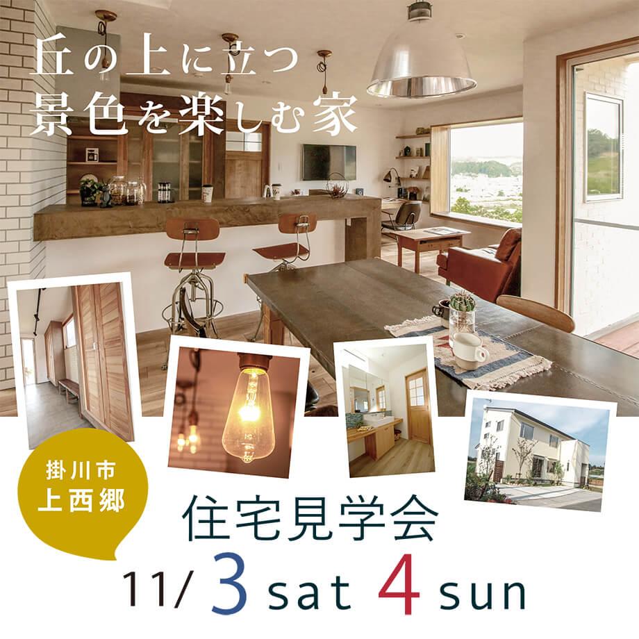 *開催しました♪*住宅見学会11月3日(土)4日(日)「 景色を楽しむカフェスタイルの家」 掛川市上西郷