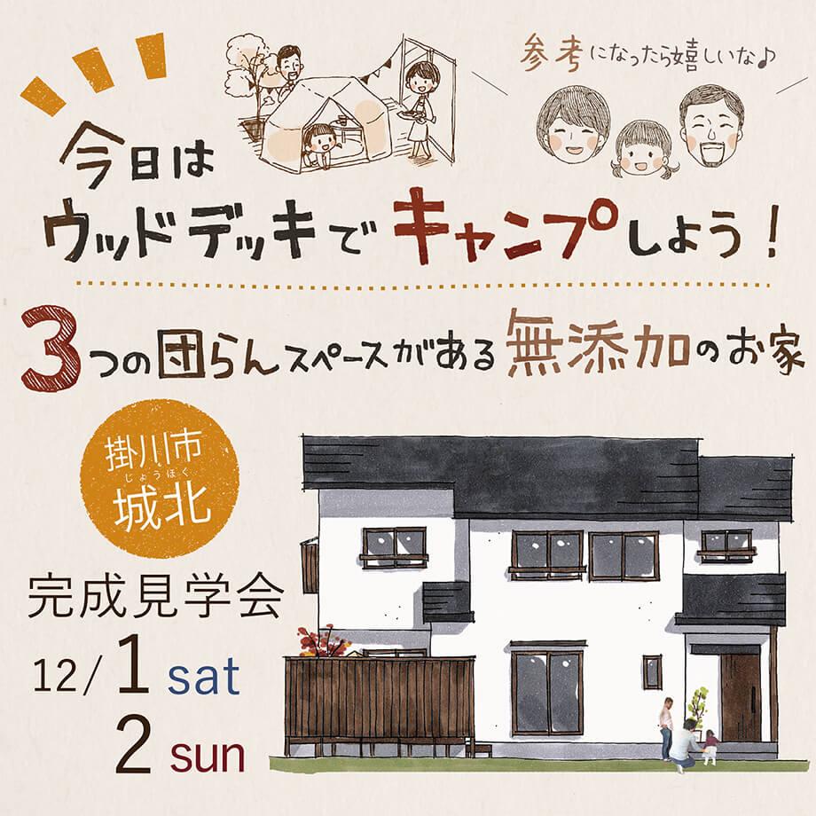 *開催しました♪* 完成見学会12月1日2日(土日)掛川市城北M様邸 「プライベートデッキがあるお家」